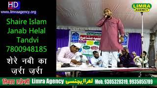 Shaire Islam Helal Tandvi New Kalam  2017 HD India 2017 Video