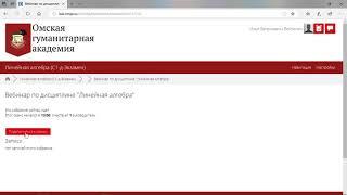 Инструкция записи на вебинар