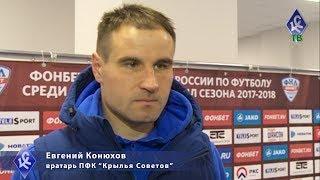 Евгений Конюхов: После пропущенного мяча стали больше играть на атаку