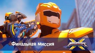 Минифорс Х - Финальная миссия  - Новый сезон - Серия 46 - Мультфильм про роботов