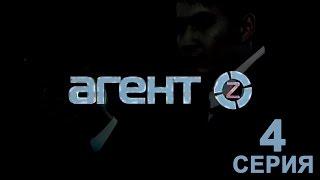 «Агент Z» 4 эпизод
