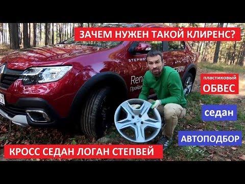Проходимость Рено Логан Степвей тест драйв обзор кросс седан Автоподбор