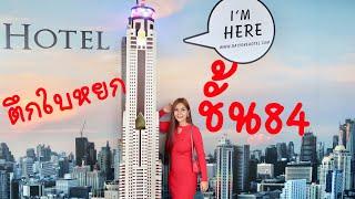 🛑Dinner ตึกใบหยก โซน Out door หัวละ 1,550฿ (Bangkok Balcony @Baiyoke Sky ชั้น 81)
