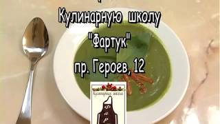 Крем-суп с брокколи и шпинатом - мастер-класс Романа Шевченко