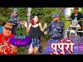 Nepali Comedy Serial PURPURO Episode 15 PUJA FILMS KUSHLAV KC