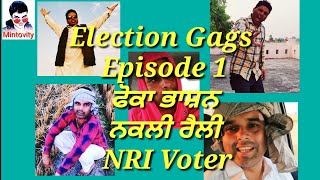 Election Gags || Episode1 || Political Humour || Fokaa Bhashan,Jhuthi Rally,NRI Voter || Minto