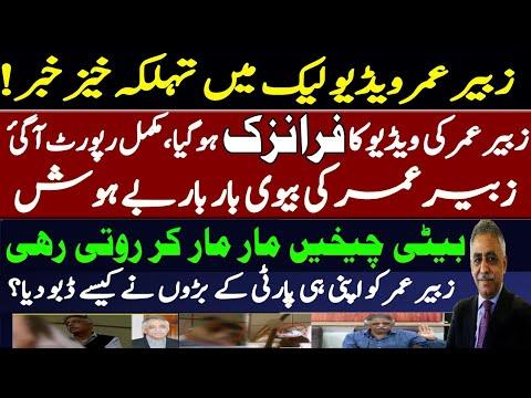 Breaking News In Zubair Umar Video Leak Story