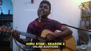 Gayan Anton Perera  |  Hiru Star - Season 02 | Online Auditions