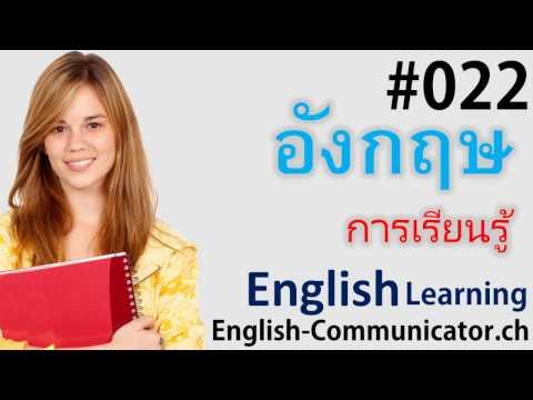 #22 การเรียนภาษาอังกฤษ English   แหลมฉบัง กำแพงเพชร พนัสนิคม ทุ่งตำเสา Ban Phan Don,