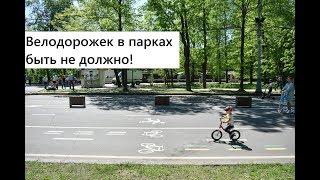 Велодорожек в парках быть не должно