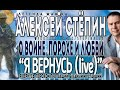 Алексей Стёпин (Alexey Stepin)