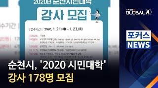 [Global A] 순천시, '2020 시민대학…