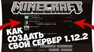Как создать сервер minecraft 1.12.2-1.13 легко и быстро