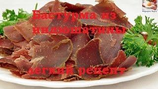 Бастурма из индюшатины индейки Хамон Готовим бастурму Бастурма рецепт