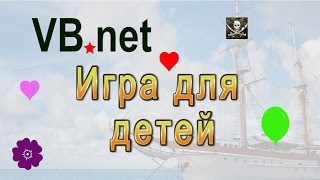 vb.net - Игра для детей ( kids game )