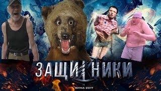 Трейлер - Сумасшедшие Русские Защитники