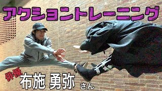 練馬 #ダイエット #パーソナルトレーニング 俳優 布施 勇弥さんのアクシ...