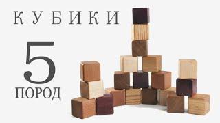 Деревянный конструктор. Кубики 5 пород. Леснушки(, 2016-07-22T18:52:21.000Z)