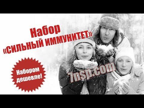 Сильный Иммунитет - набор препаратов (бад НСП) для повышения иммунитета, профилактики простуды