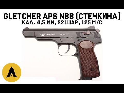 Пневматический пистолет Стечкина Gletcher APS NBB