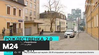 Смотреть видео Москвичи оценили обновленное пространство для прогулок - Москва 24 онлайн