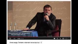 Александр Литвин даёт советы незамужним девушкам !!!