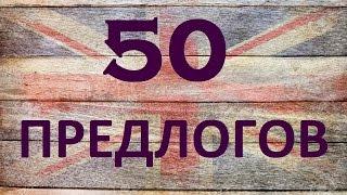 50 ПРЕДЛОГОВ. Предлоги в английском языке, примеры и употребление. Грамматика английского языка