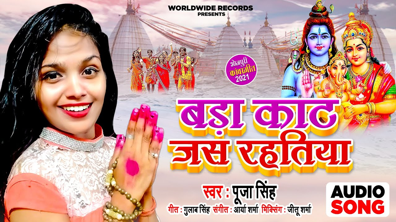 #Puja Singh   Bada Kaat Jas Rahatiya   बड़ा काट जस रहतिया   Bolbum Song 2021