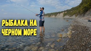 Рыбалка на Черном Море. Как я Искал Рыбу. Ловля на СПИННИНГ