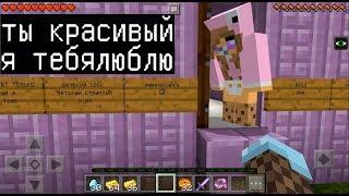 МИЛАШКА СТЕСНЯШКА ОКАЗАЛАСЬ ПРЕДАТЕЛЕМ !!! (Антигрифер Шоу в Майнкрафте бомж Minecraft PE)