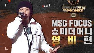 [MSG FOCUS] 쇼미더머니 '영비' 무대 몰아보기