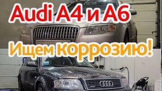 Audi не ржавеют? Экспертиза кузовов Audi A6 C5 и A4 B7