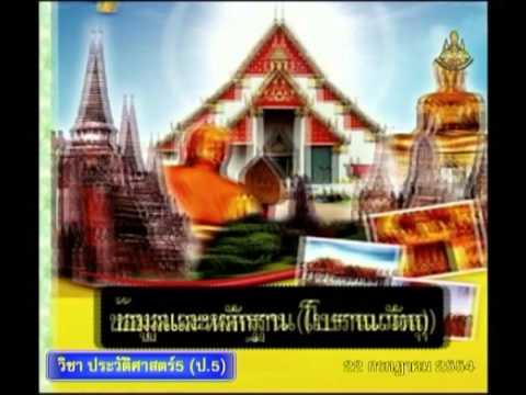 032 540722 P5his A historyp 5 ประวัติศาสตร์ป 5 ข้อมุลและหลักฐานโบราณสถาน