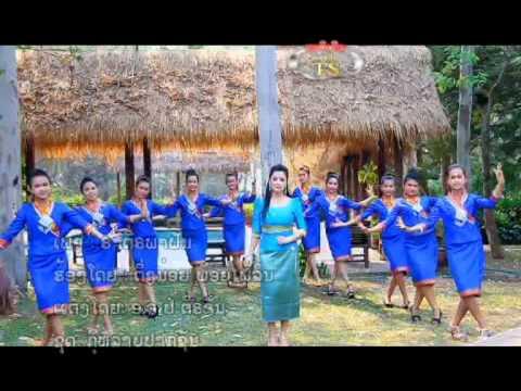 ຣາຕຣີພາຝັນ ຕິ່ງນອ້ຍ ພອຍໃພລີນ / Tingnoi PointPaiLin Lao Singer