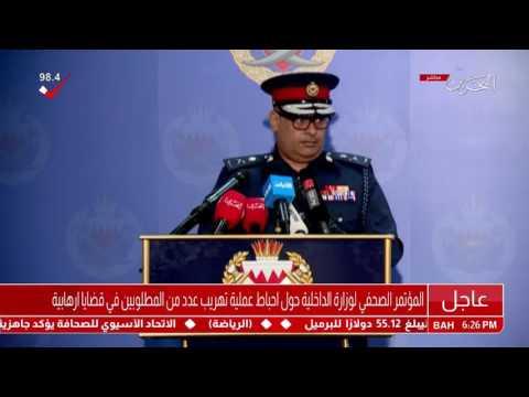 البحرين : المؤتمر الصحفي لوزارة الداخلية حول احباط عملية تهريب عدد من المطلوبين في قضايا ارهابية