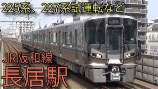【JR阪和線】225系 227系試運転など 長居駅発着&通過集