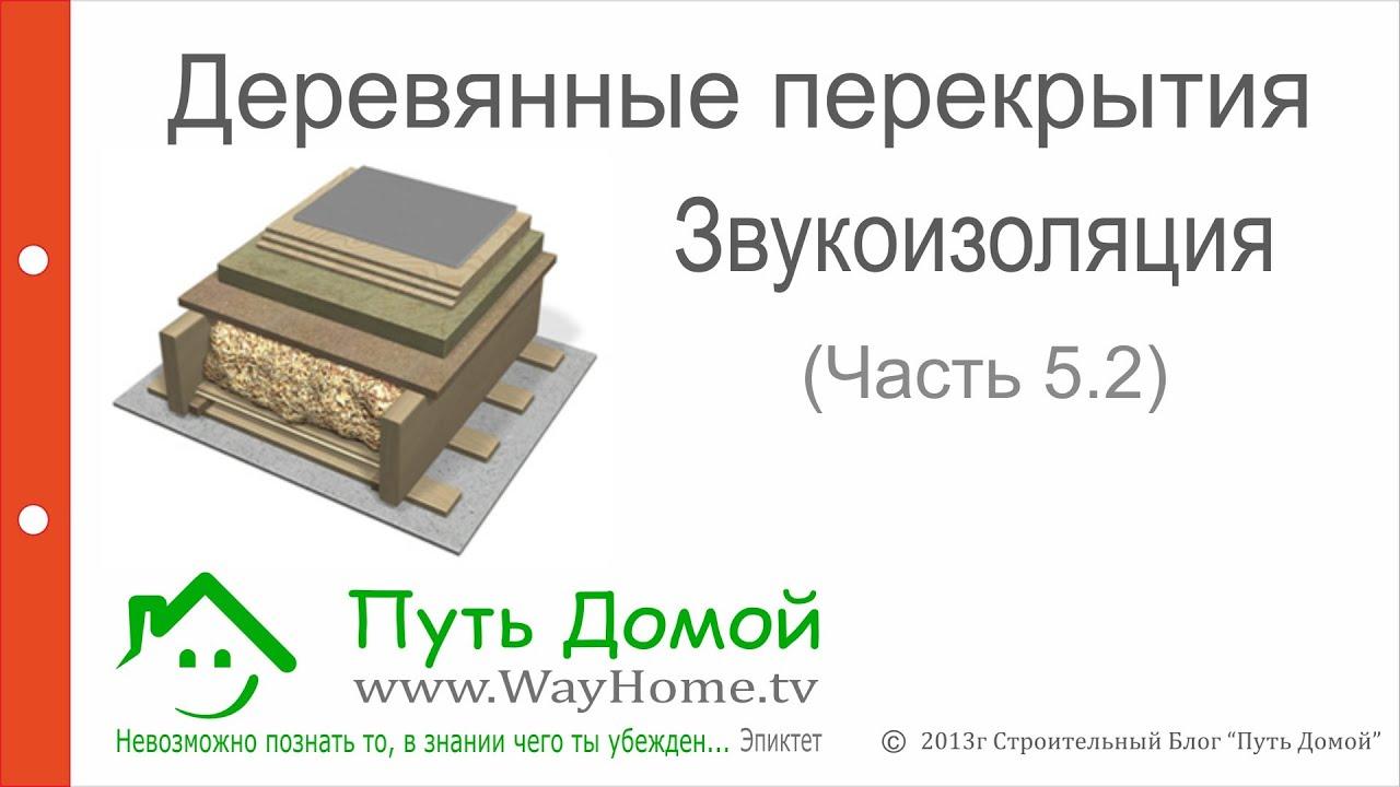 Звукоизоляция деревянного перекрытия между этажами своими руками фото 617