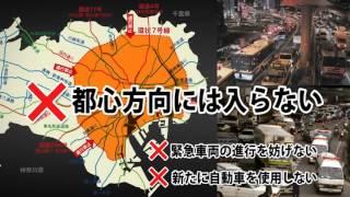 東京で大震災が起きたら!?東京が震えた(音声なし)15sec