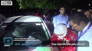 مصر العربية | نادى الصيد يهدى هدايا ملاك سيارة جديدة