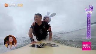 老公团挑战冲浪超有型,姜山为爱克服十级恐水《妻子的浪漫旅行3》VIVA LA ROMANCE S3 EP12【湖南卫视官方HD】