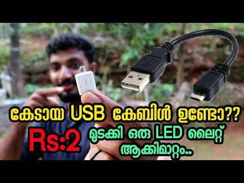 കേടായ usb കേബിൾ ഉപയോഗിച്ച് usb ലൈറ്റ് നിർമിക്കാം/how to make a usb led light/masterpiece
