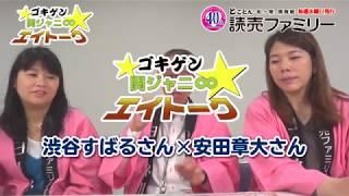 映画「火花」に出演の桐谷健太さんと菅田将暉さんが登場! 他には実演手...