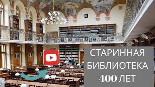 ЛЬВОВ  - УНИКАЛЬНАЯ СТАРИННАЯ НАУЧНАЯ БИБЛИОТЕКА ВО ЛЬВОВЕ ( 400 ЛЕТ)