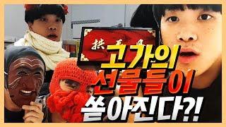 팬미팅 선물깡 방송 l 하나에 20만원 짜리?! l 오킹TV