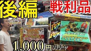 [前編]1000円ガチャを50回やってみた!約5万円! 仮面ライダーブラック...