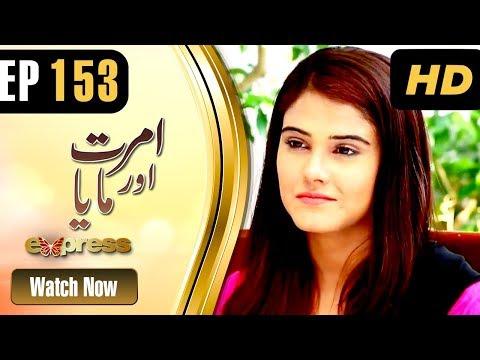 Amrit Aur Maya - Episode 153 - Express Entertainment Dramas