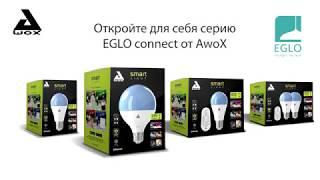 EGLO Connect - Как сбросить лампочку без пульта ДУ