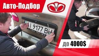 видео #Подбор UA Kiev. Подержанный автомобиль до 3000$. Honda Civic 6 поколения.