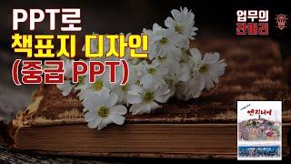 PPT로 책 표지 디자인 (PPT)