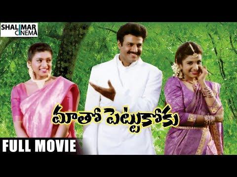 Maato Pettukoku Telugu Full Length Movie || Balakrishna, Roja, Rambha